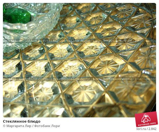 Стеклянное блюдо, фото № 2842, снято 1 мая 2006 г. (c) Маргарита Лир / Фотобанк Лори