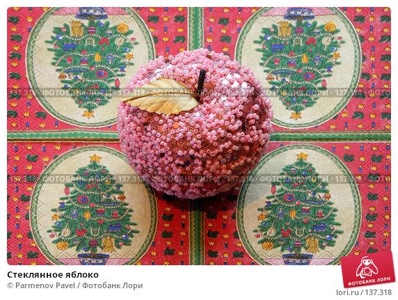 Стеклянное яблоко, фото № 137318, снято 4 декабря 2007 г. (c) Parmenov Pavel / Фотобанк Лори