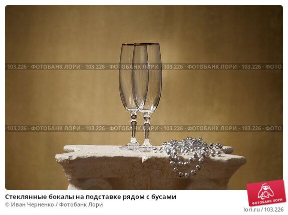 Стеклянные бокалы на подставке рядом с бусами, фото № 103226, снято 28 октября 2016 г. (c) Иван Черненко / Фотобанк Лори