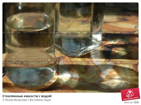 Купить «Стеклянные емкости с водой», фото № 806, снято 21 мая 2005 г. (c) Юлия Яковлева / Фотобанк Лори