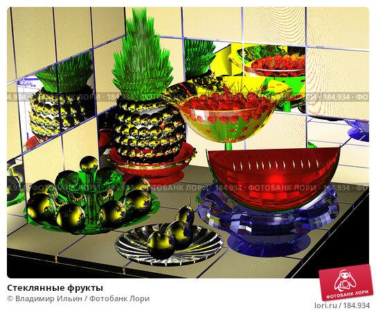 Стеклянные фрукты, иллюстрация № 184934 (c) Владимир Ильин / Фотобанк Лори