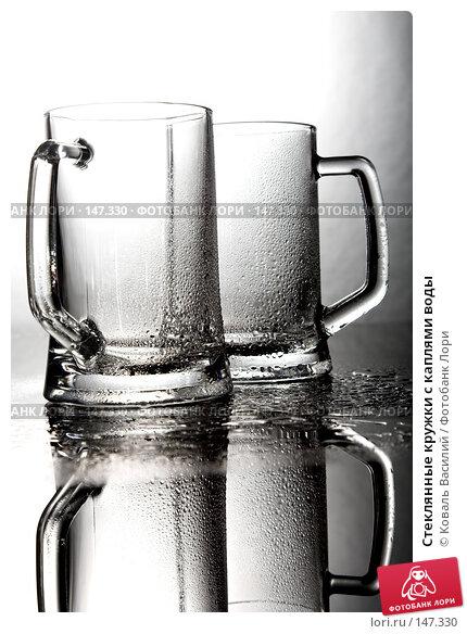 Стеклянные кружки с каплями воды, фото № 147330, снято 8 декабря 2007 г. (c) Коваль Василий / Фотобанк Лори