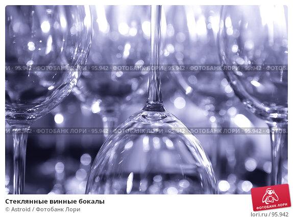 Стеклянные винные бокалы, фото № 95942, снято 25 сентября 2007 г. (c) Astroid / Фотобанк Лори