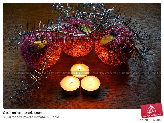 Стеклянные яблоки, фото № 137302, снято 4 декабря 2007 г. (c) Parmenov Pavel / Фотобанк Лори
