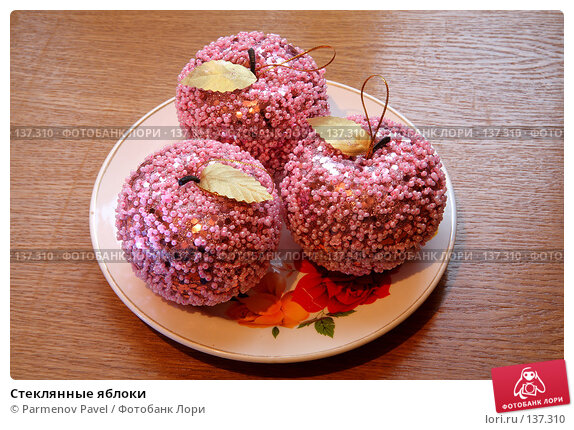 Стеклянные яблоки, фото № 137310, снято 4 декабря 2007 г. (c) Parmenov Pavel / Фотобанк Лори