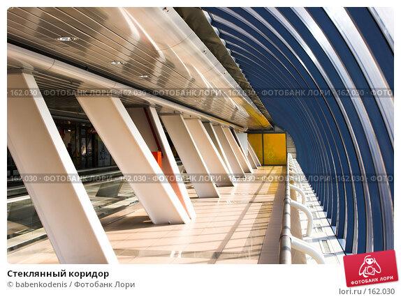 Стеклянный коридор, фото № 162030, снято 30 сентября 2007 г. (c) Бабенко Денис Юрьевич / Фотобанк Лори