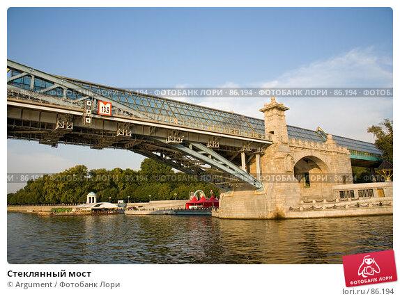Купить «Стеклянный мост», фото № 86194, снято 23 августа 2007 г. (c) Argument / Фотобанк Лори