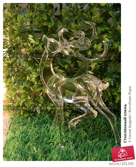 Купить «Стеклянный олень», фото № 272370, снято 3 мая 2008 г. (c) Сизов Андрей / Фотобанк Лори