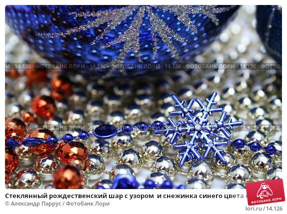 Стеклянный рождественский шар с узором  и снежинка синего цвета на фоне бус, фото № 14126, снято 19 ноября 2006 г. (c) Александр Паррус / Фотобанк Лори