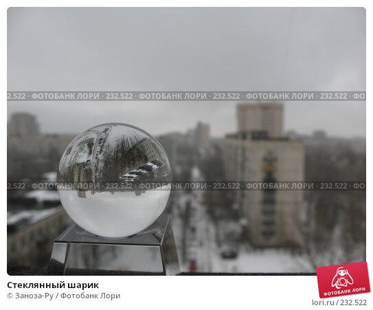Стеклянный шарик, фото № 232522, снято 1 марта 2008 г. (c) Заноза-Ру / Фотобанк Лори
