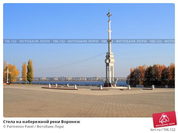 Стела на набережной реки Воронеж, фото № 106122, снято 25 октября 2007 г. (c) Parmenov Pavel / Фотобанк Лори