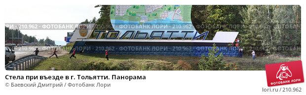 Купить «Стела при въезде в г. Тольятти. Панорама», фото № 210962, снято 23 ноября 2017 г. (c) Баевский Дмитрий / Фотобанк Лори