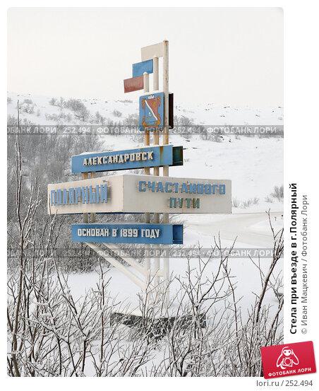 Стела при въезде в г.Полярный, эксклюзивное фото № 252494, снято 8 марта 2008 г. (c) Иван Мацкевич / Фотобанк Лори