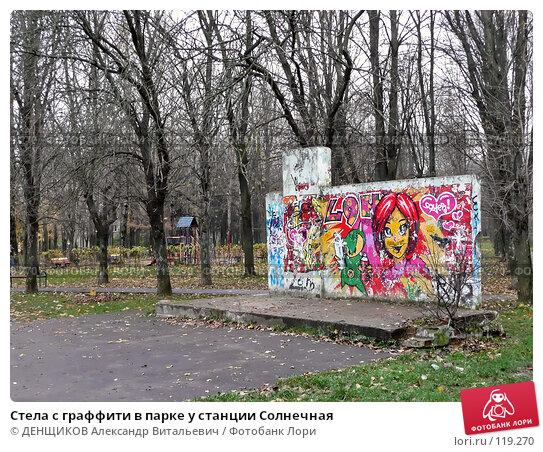 Стела с граффити в парке у станции Солнечная, фото № 119270, снято 1 ноября 2007 г. (c) ДЕНЩИКОВ Александр Витальевич / Фотобанк Лори