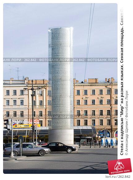 """Стела с надписью """"Мир"""" на разных языках. Сенная площадь. Санкт-Петербург., эксклюзивное фото № 262842, снято 25 апреля 2008 г. (c) Александр Щепин / Фотобанк Лори"""