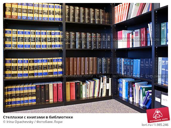 Стеллажи с книгами в библиотеке. купить фото 1985246. фотогр.