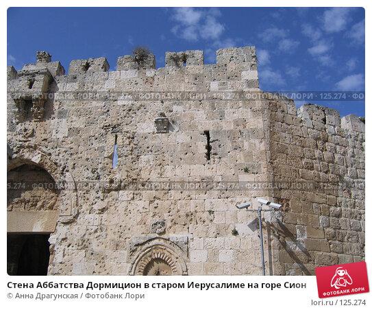 Стена Аббатства Дормицион в старом Иерусалиме на горе Сион, фото № 125274, снято 31 марта 2007 г. (c) Анна Драгунская / Фотобанк Лори