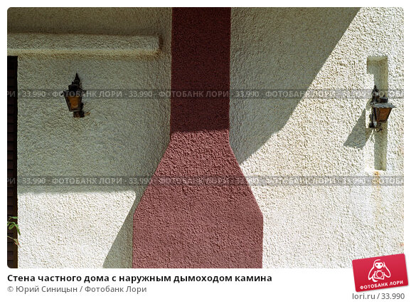 Стена частного дома с наружным дымоходом камина, фото № 33990, снято 23 мая 2017 г. (c) Юрий Синицын / Фотобанк Лори