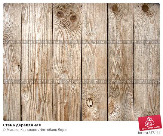 Стена деревянная, эксклюзивное фото № 57114, снято 10 июня 2007 г. (c) Михаил Карташов / Фотобанк Лори