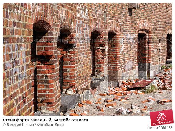 Стена форта Западный, Балтийская коса, фото № 266138, снято 23 июля 2007 г. (c) Валерий Шанин / Фотобанк Лори
