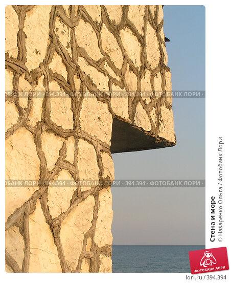 Купить «Стена и море», фото № 394394, снято 19 июля 2007 г. (c) Назаренко Ольга / Фотобанк Лори