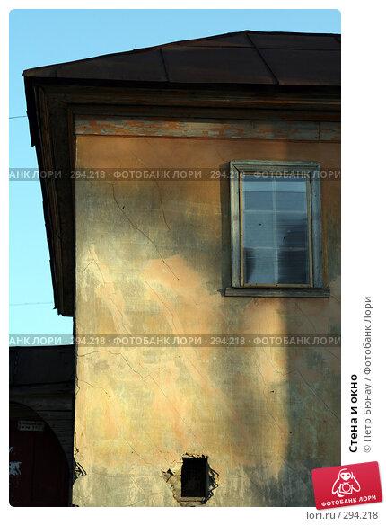 Стена и окно, фото № 294218, снято 3 мая 2008 г. (c) Петр Бюнау / Фотобанк Лори