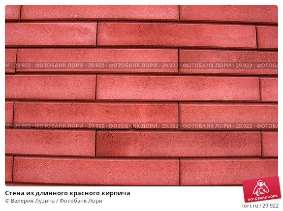 Стена из длинного красного кирпича, фото № 29922, снято 4 апреля 2007 г. (c) Валерия Потапова / Фотобанк Лори
