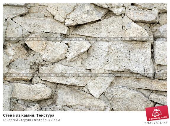 Стена из камня. Текстура, фото № 301146, снято 26 апреля 2008 г. (c) Сергей Старуш / Фотобанк Лори