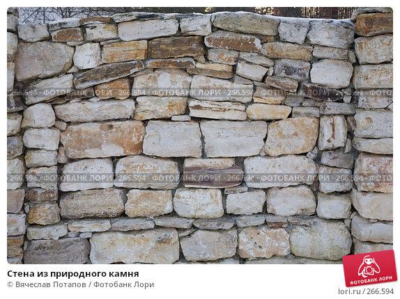 Стена из природного камня, фото № 266594, снято 2 января 2008 г. (c) Вячеслав Потапов / Фотобанк Лори