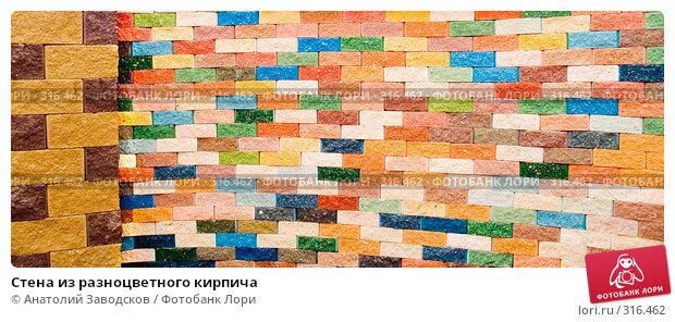 Купить «Стена из разноцветного кирпича», фото № 316462, снято 7 апреля 2005 г. (c) Анатолий Заводсков / Фотобанк Лори