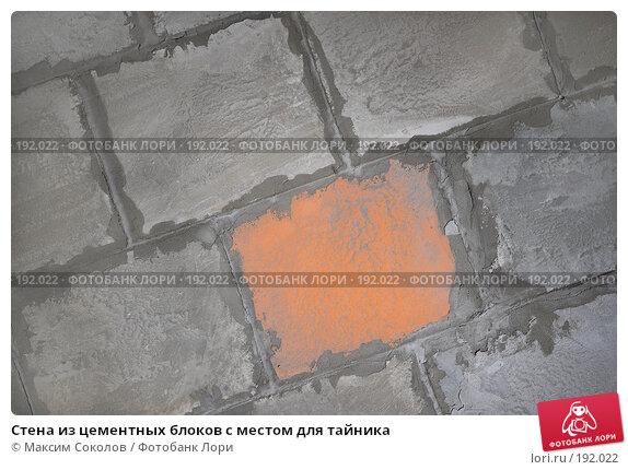 Купить «Стена из цементных блоков с местом для тайника», фото № 192022, снято 31 января 2008 г. (c) Максим Соколов / Фотобанк Лори