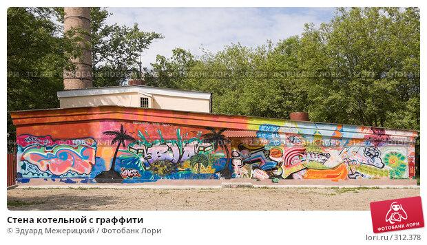 Стена котельной с граффити, фото № 312378, снято 29 мая 2008 г. (c) Эдуард Межерицкий / Фотобанк Лори