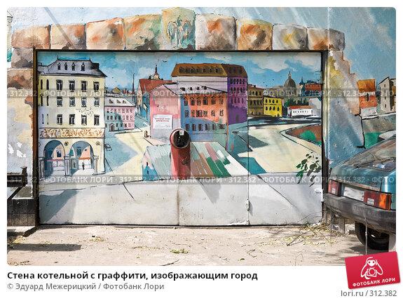 Стена котельной с граффити, изображающим город, фото № 312382, снято 31 мая 2008 г. (c) Эдуард Межерицкий / Фотобанк Лори