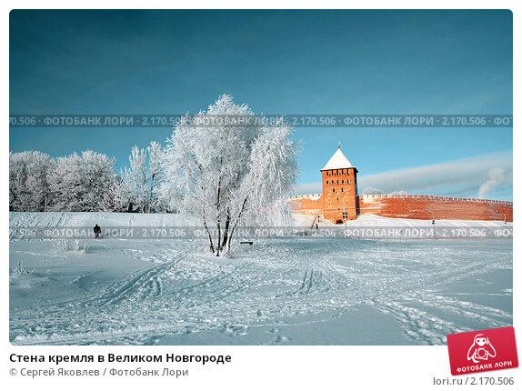 Купить «Стена кремля в Великом Новгороде», фото № 2170506, снято 10 января 2010 г. (c) Сергей Яковлев / Фотобанк Лори