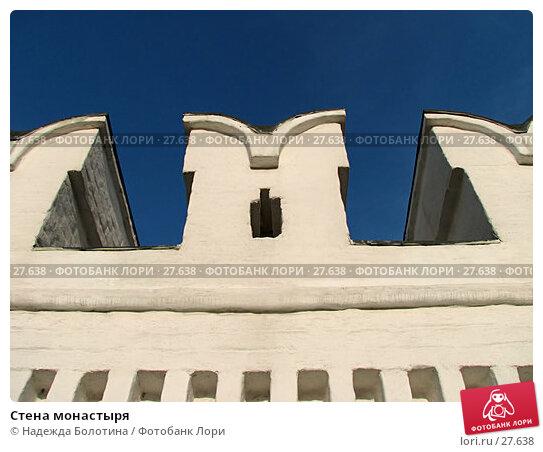 Стена монастыря, фото № 27638, снято 22 сентября 2017 г. (c) Надежда Болотина / Фотобанк Лори