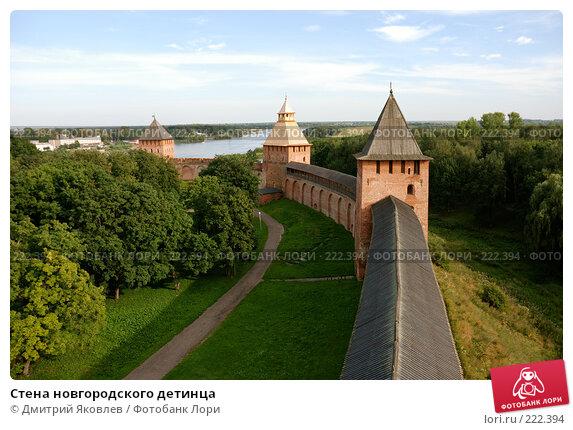 Стена новгородского детинца, фото № 222394, снято 11 августа 2007 г. (c) Дмитрий Яковлев / Фотобанк Лори