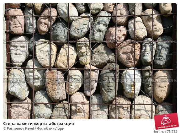 Стена памяти жертв, абстракция, фото № 75782, снято 23 августа 2007 г. (c) Parmenov Pavel / Фотобанк Лори