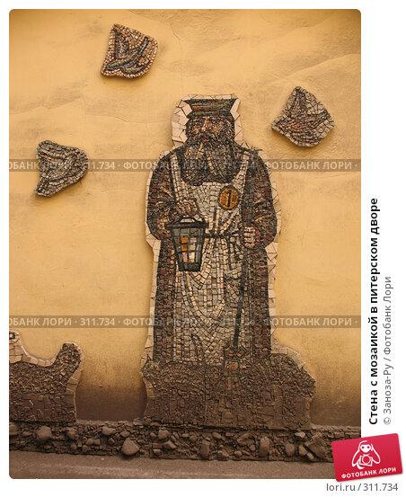 Купить «Стена с мозаикой в питерском дворе», фото № 311734, снято 1 июня 2008 г. (c) Заноза-Ру / Фотобанк Лори