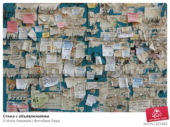 Стена с объявлениями, фото № 221602, снято 9 июня 2006 г. (c) Илья Лиманов / Фотобанк Лори