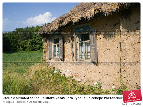 Купить «Стена с окнами заброшенного казачьего куреня на севере Ростовской области», фото № 95410, снято 25 мая 2007 г. (c) Борис Панасюк / Фотобанк Лори