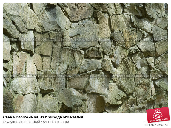 Стена сложенная из природного камня, фото № 250154, снято 12 апреля 2008 г. (c) Федор Королевский / Фотобанк Лори