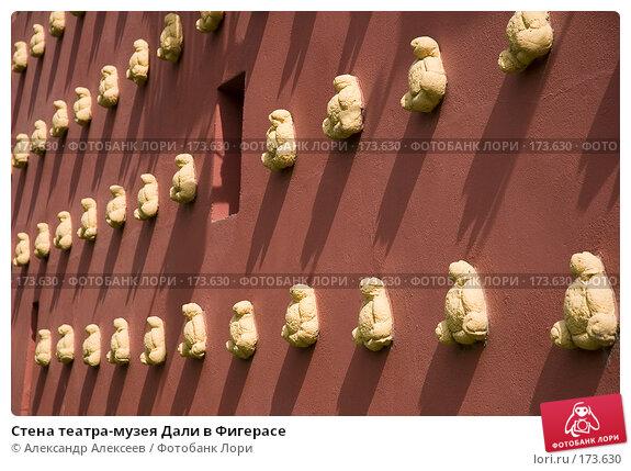 Стена театра-музея Дали в Фигерасе, эксклюзивное фото № 173630, снято 24 сентября 2005 г. (c) Александр Алексеев / Фотобанк Лори