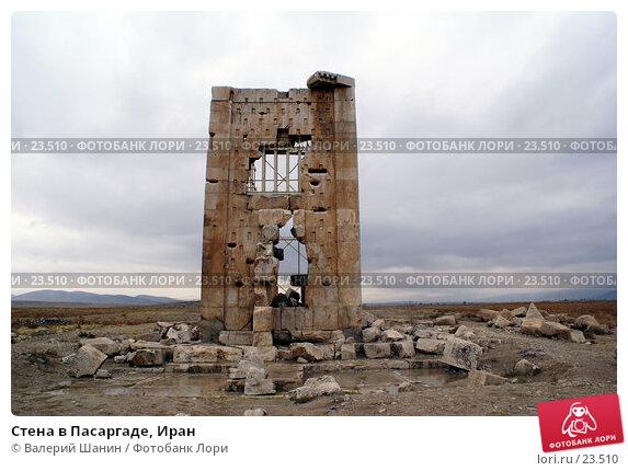 Стена в Пасаргаде, Иран, фото № 23510, снято 26 ноября 2006 г. (c) Валерий Шанин / Фотобанк Лори