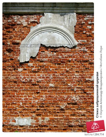Стена заброшенной церкви, фото № 284714, снято 10 мая 2008 г. (c) Окунев Александр Владимирович / Фотобанк Лори