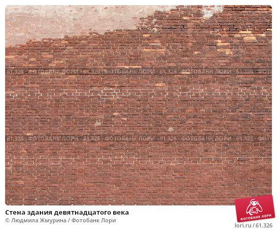 Купить «Стена здания девятнадцатого века», фото № 61326, снято 4 июля 2007 г. (c) Людмила Жмурина / Фотобанк Лори