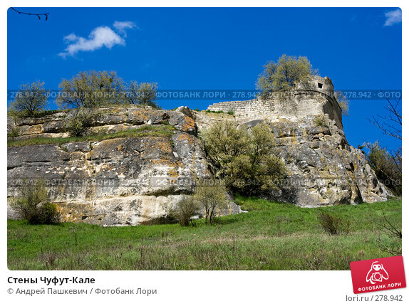 Стены Чуфут-Кале, фото № 278942, снято 28 апреля 2007 г. (c) Андрей Пашкевич / Фотобанк Лори