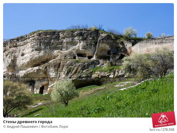 Стены древнего города, фото № 278938, снято 28 апреля 2007 г. (c) Андрей Пашкевич / Фотобанк Лори