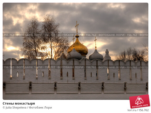 Стены монастыря, фото № 156762, снято 28 апреля 2017 г. (c) Julia Shepeleva / Фотобанк Лори