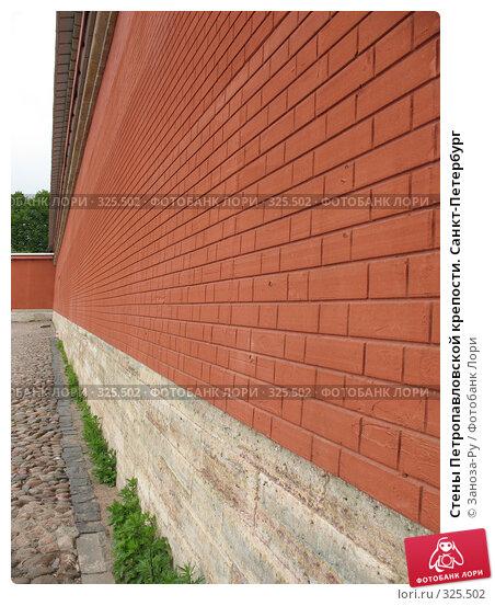 Купить «Стены Петропавловской крепости. Санкт-Петербург», фото № 325502, снято 12 июня 2008 г. (c) Заноза-Ру / Фотобанк Лори
