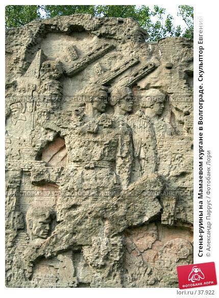 Стены-руины на Мамаевом кургане в Волгограде, фото № 37922, снято 3 сентября 2006 г. (c) Александр Паррус / Фотобанк Лори